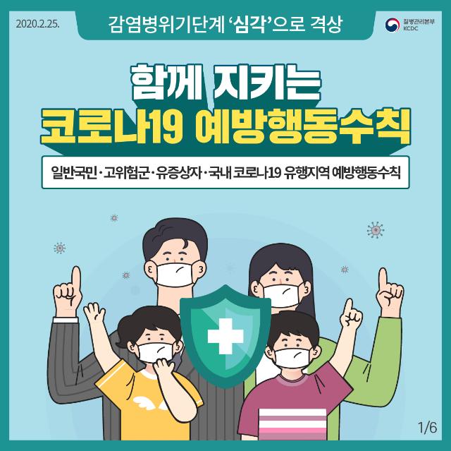 200225_국민예방행동수칙(카드뉴스)_1.png