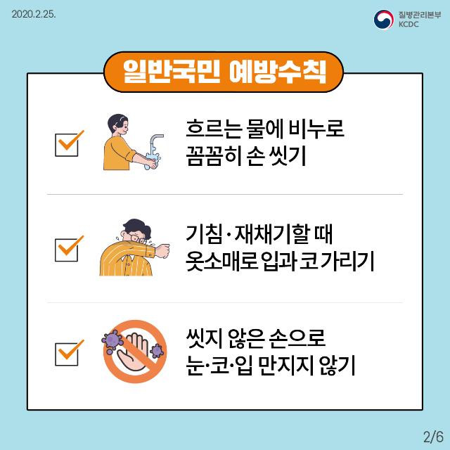 200225_국민예방행동수칙(카드뉴스)_2.png