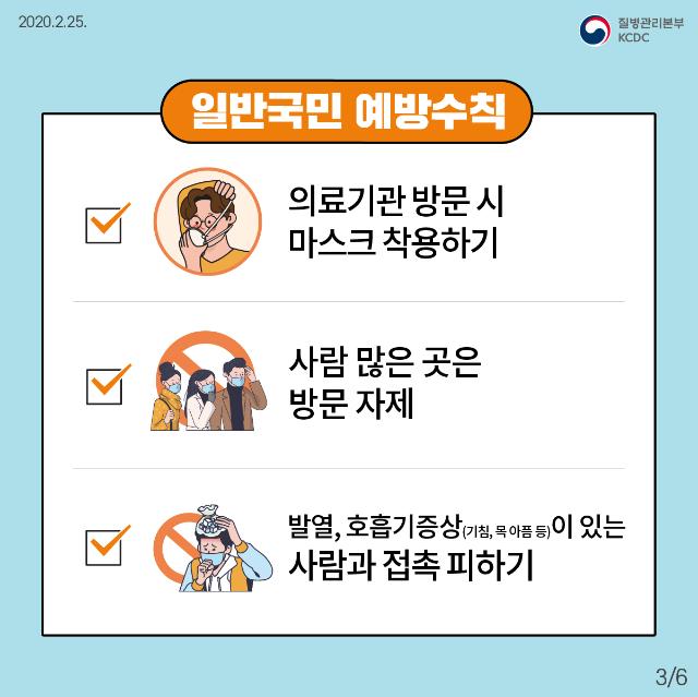 200225_국민예방행동수칙(카드뉴스)_3.png