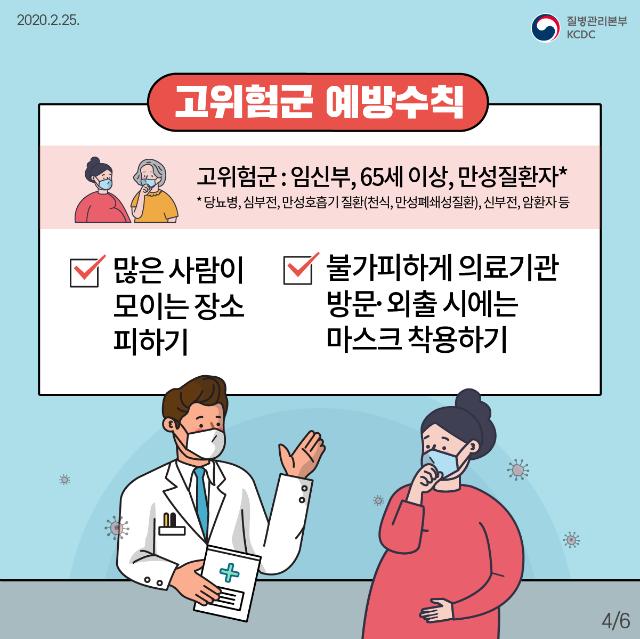 200225_국민예방행동수칙(카드뉴스)_4.png