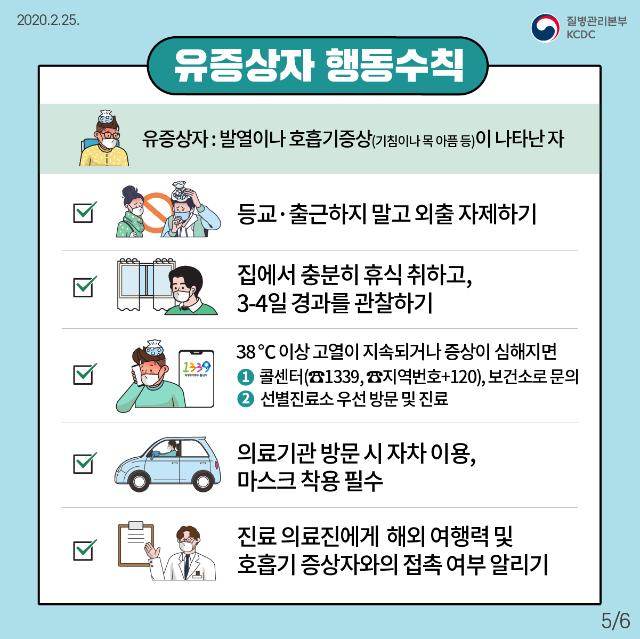 200225_국민예방행동수칙(카드뉴스)_5.png